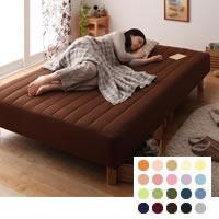 新・色・寝心地が選べる!20色カバーリングマットレスベッド