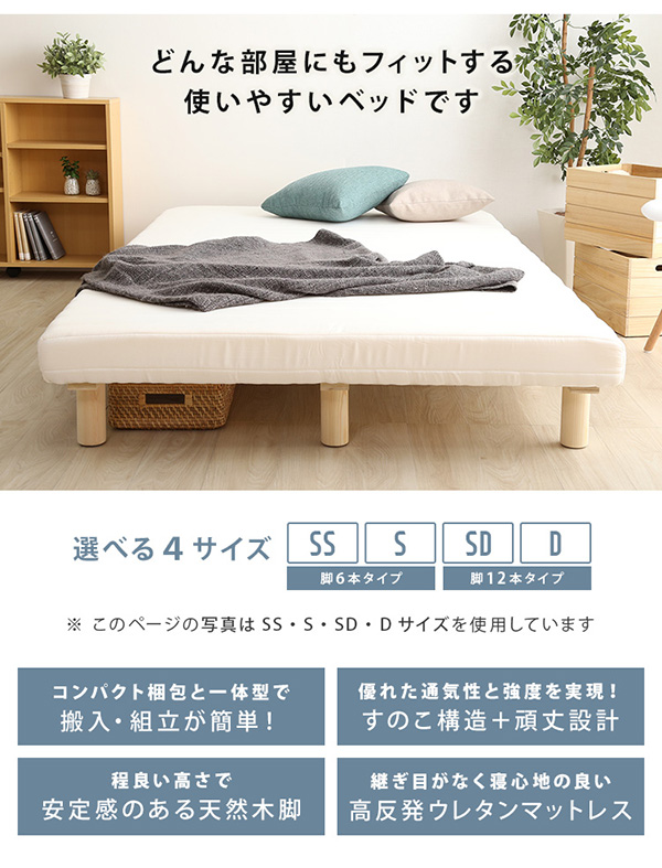 どんなお部屋にもフィットする使いやすいベッドです