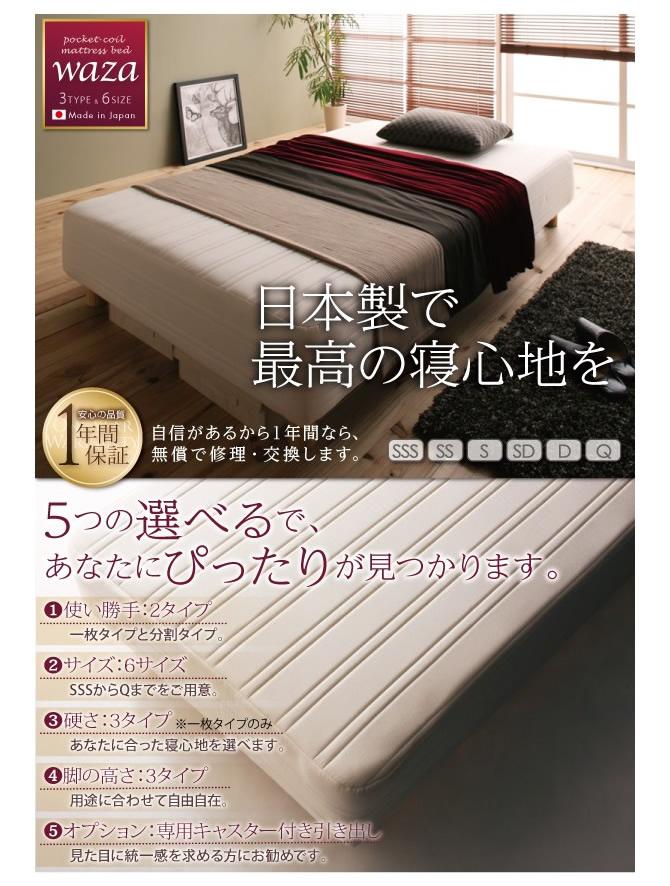 新・国産ポケットコイルマットレスベッド 【Waza】ワザ