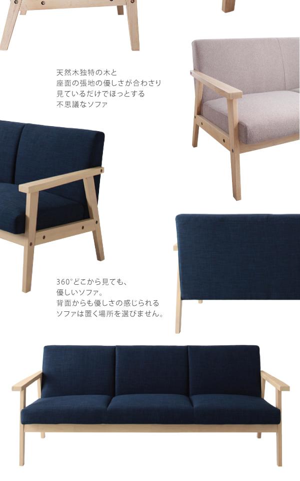 360°どこから見ても、優しいソファ。背面からも優しさの感じられるソファは置く場所を選びません。