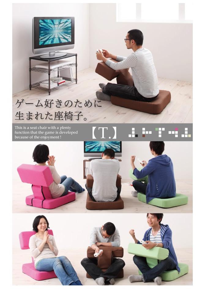 ゲームを楽しむ多機能座椅子 【T.】ティー