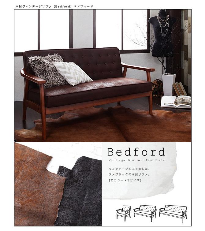 木肘ヴィンテージソファー 【Bedford】ベドフォード