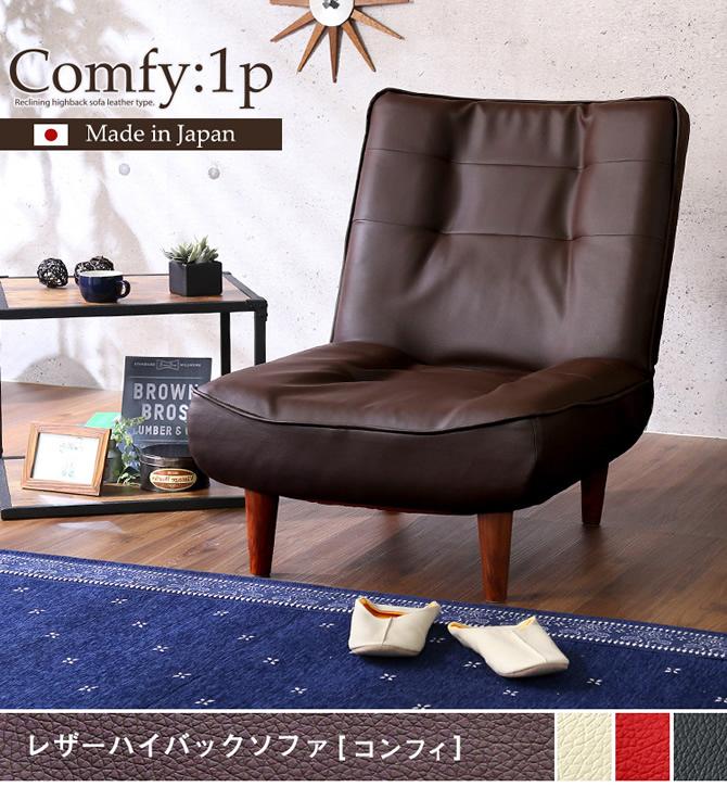 日本製!3段階リクライニングハイバックレザーソファー 【Comfy】コンフィ 1人掛け