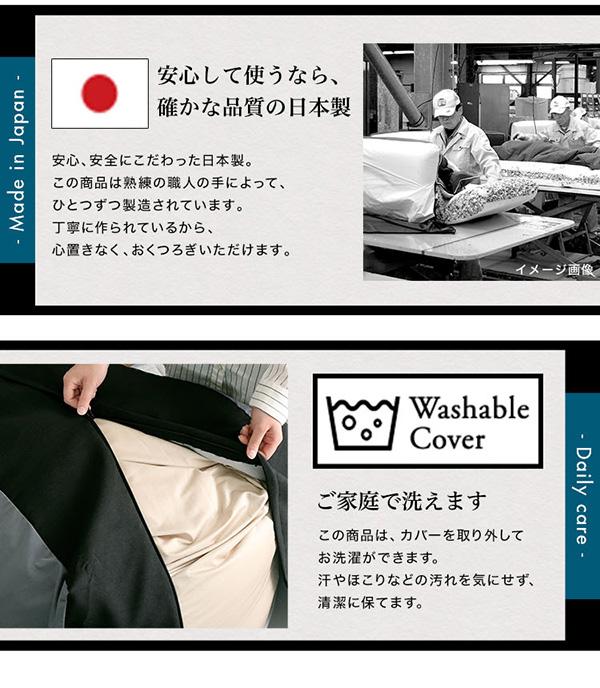 確かな品質の日本製・ご家庭で洗えます