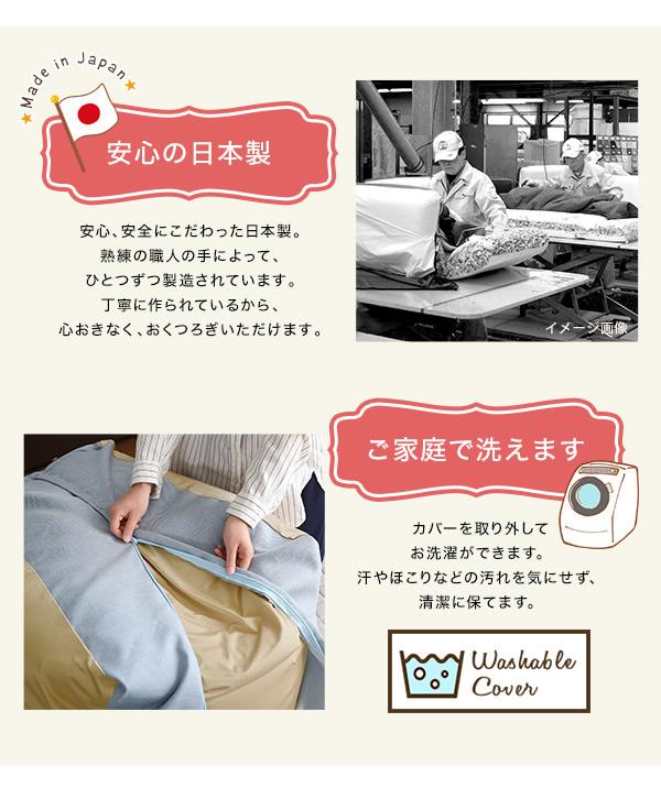 安心の日本製・ご家庭で洗えます