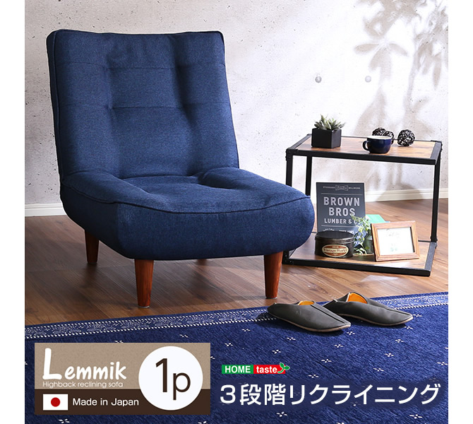 日本製!3段階リクライニングハイバックソファー 【lemmik】レミック 1人掛け