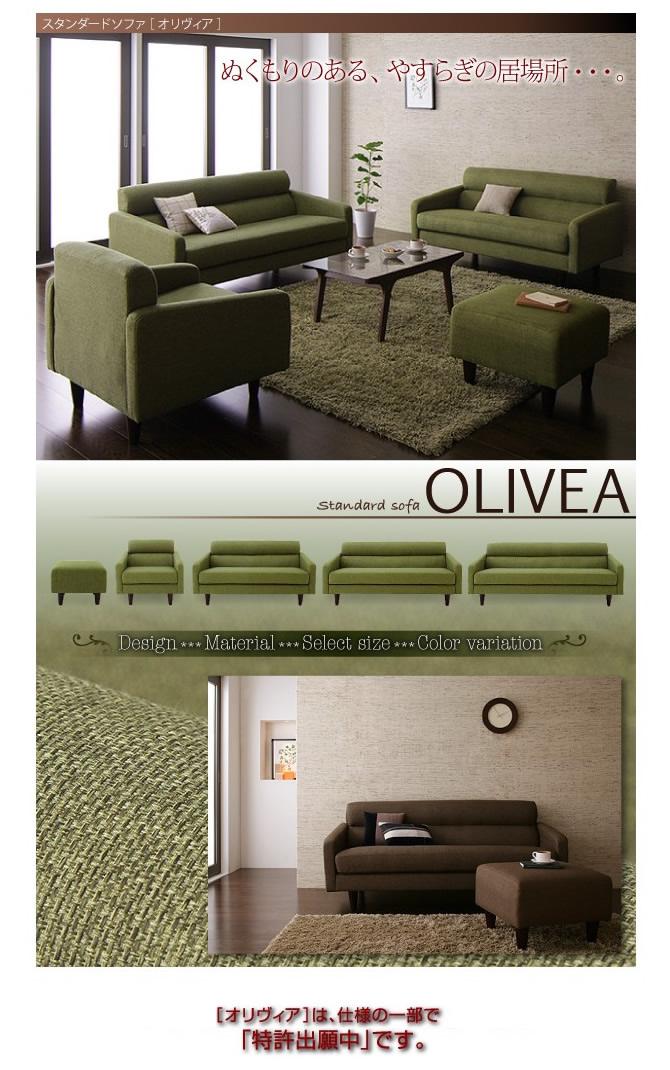スタンダードソファー 【OLIVEA】オリヴィア