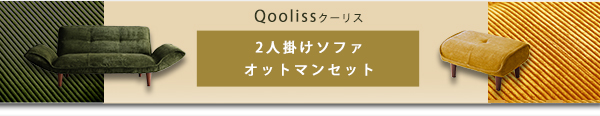 【Qooliss】クーリス 2人掛け