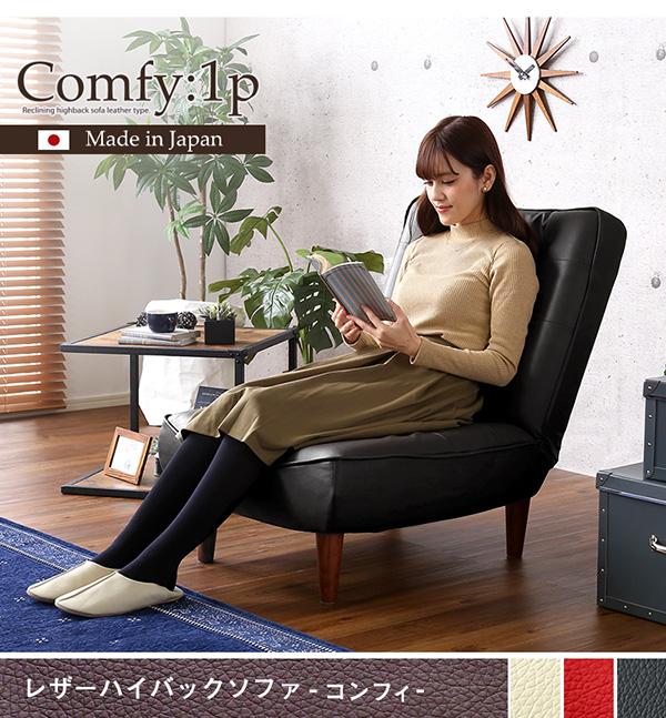 ハイバックレザーソファー 【Comfy】コンフィ 1人掛け