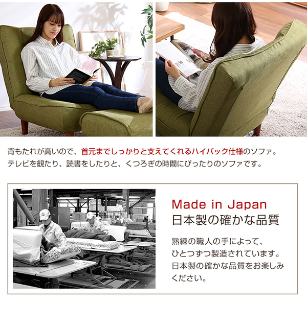 確かな品質の日本製