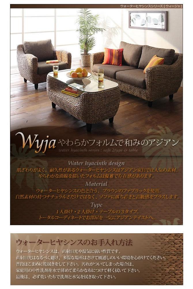 アジアンソファー【Wyja】ウィージャ2P