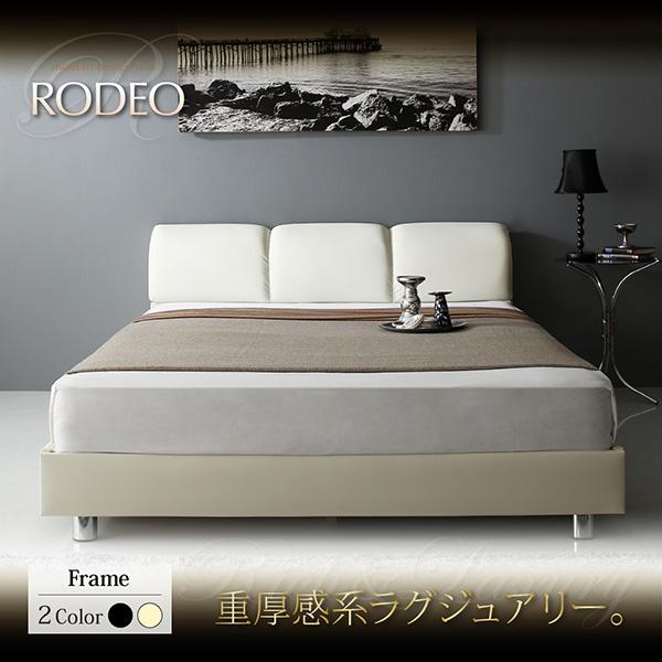 レザーベッド 【RODEO】ロデオ