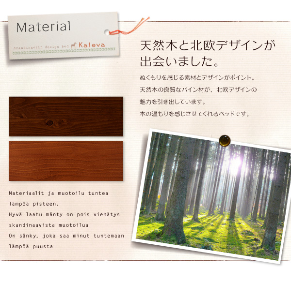 天然木と北欧デザインが出会いました