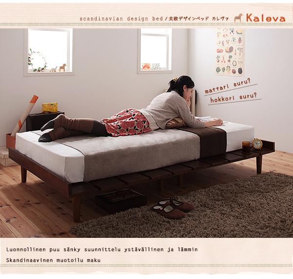 デザインベッド 【Kaleva】カレヴァ