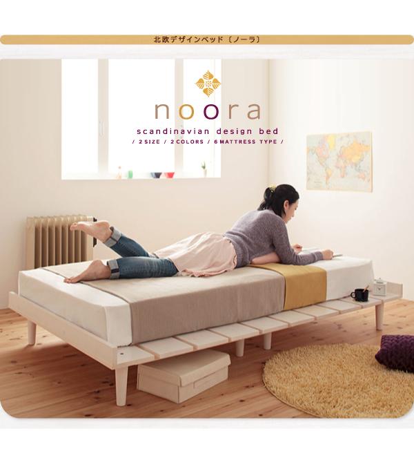 デザインベッド 【Noora】ノーラ