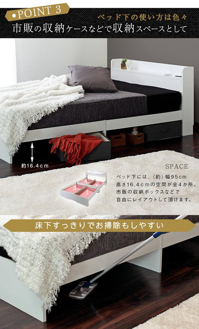 ベッド下の使い方は色々