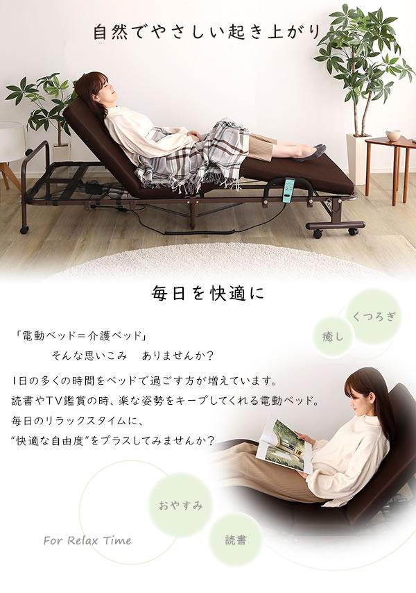 電動ベッド=介護ベッド、という思い込みはありませんか?