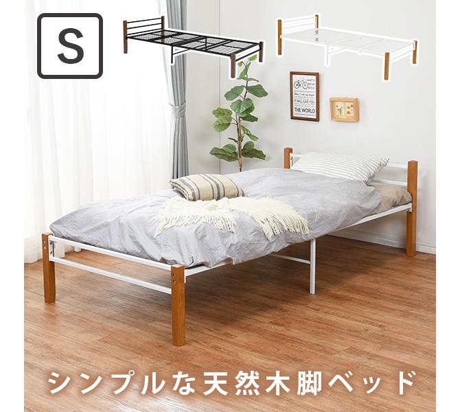 天然木×スチールベッド シングル
