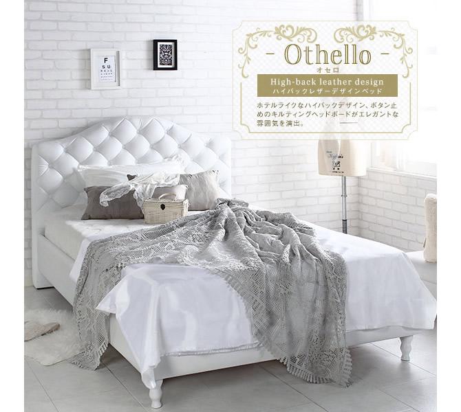 ハイバックレザーデザインベッド 【Othello】オセロ