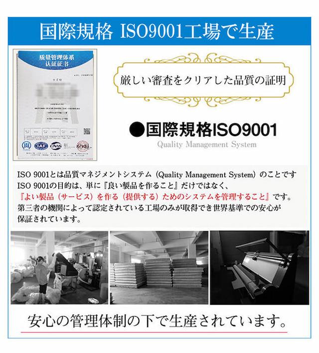 国際規格ISO9001工場で生産