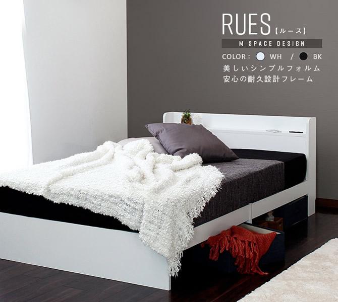 シンプルデザインベッド 【RUES M-Space】ルースMスペース