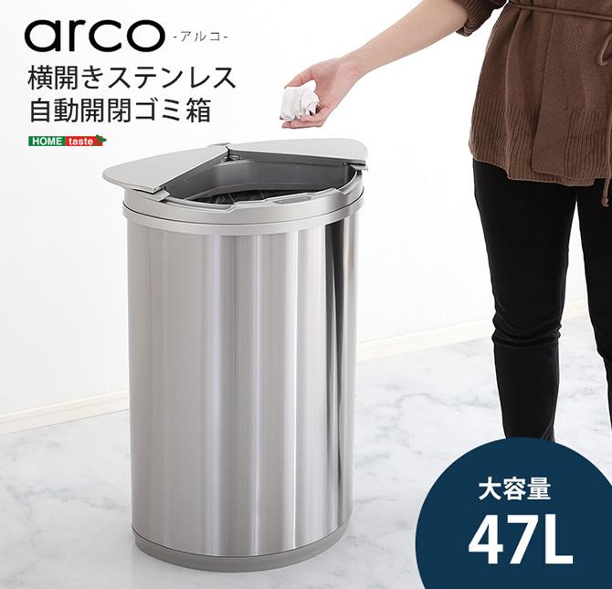 横開きステンレス自動開閉ゴミ箱 【arco】アルコ