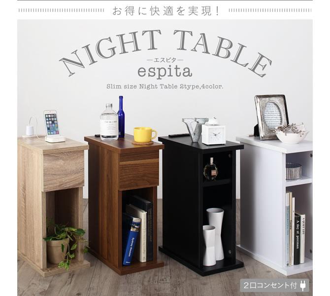 コンセント・収納付きナイトテーブル 【espita】エスピタ