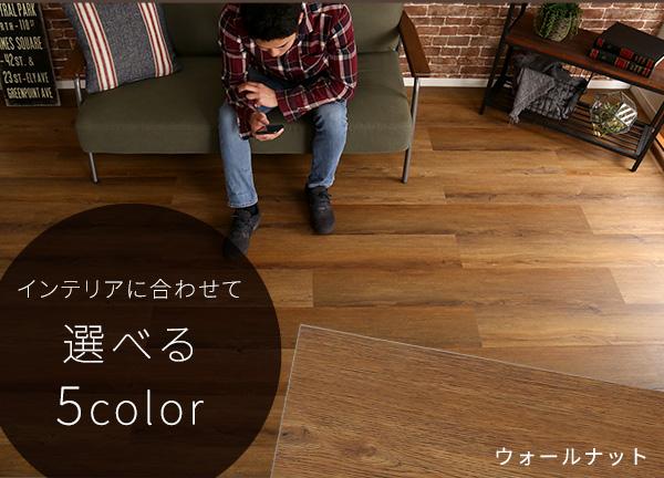 インテリアに合わせて選べる5色