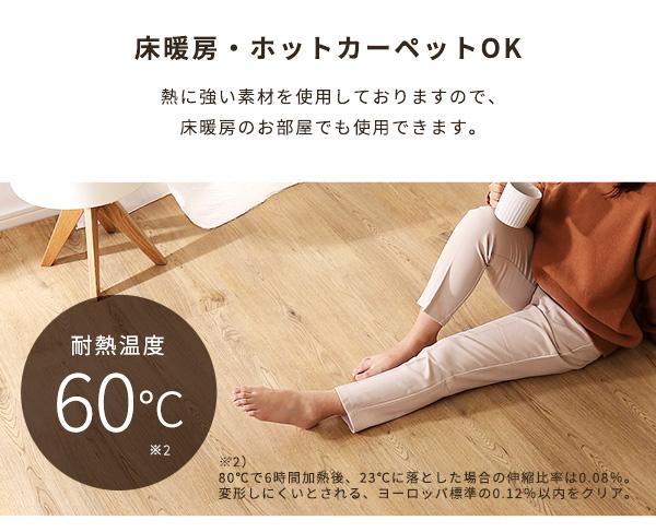 床暖房・ホットカーペットOK
