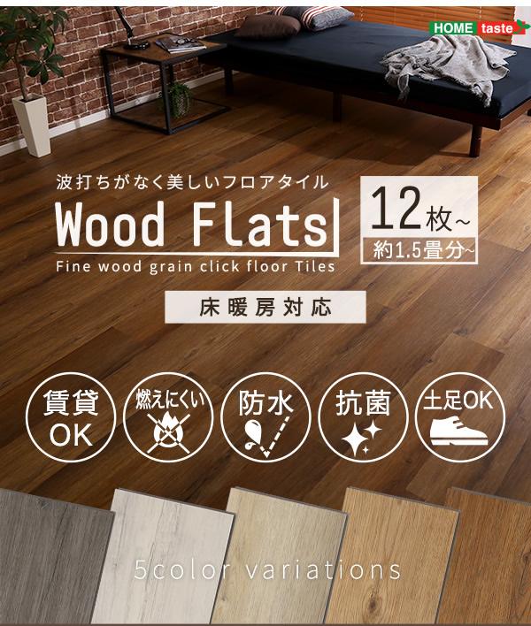 フロアタイル 【Wood Flats】ウッドフラッツ