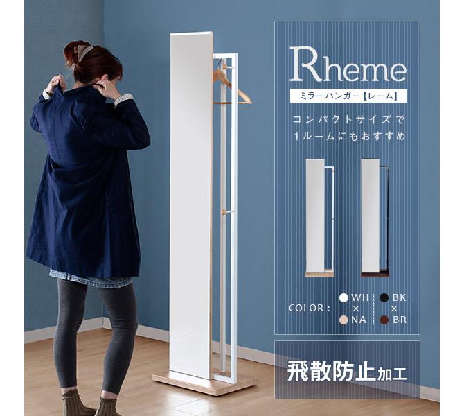 ミラーハンガー 【Rheme】レーム