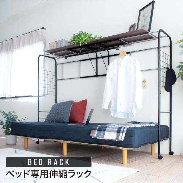 ベッド専用伸縮ラック