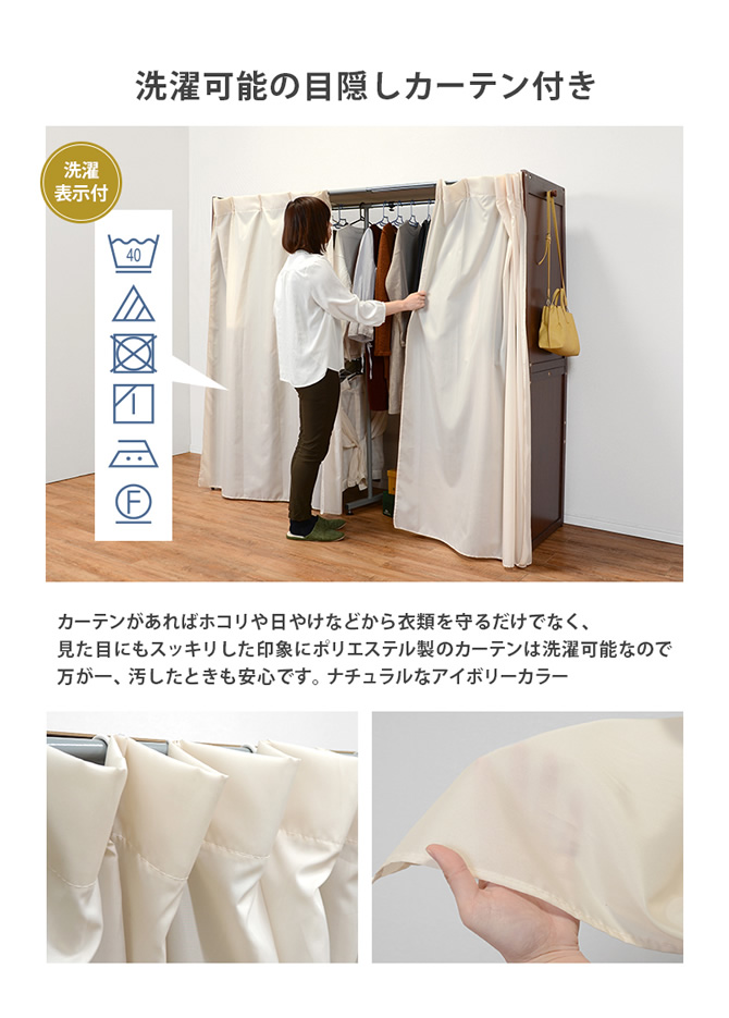ホコリや日焼けなどから衣類を守る目隠しカーテンは洗濯可能