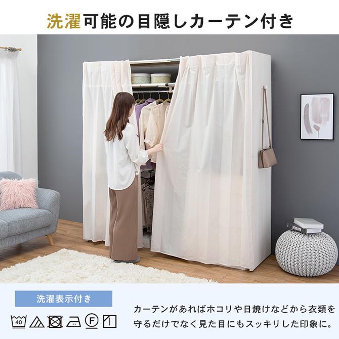 洗濯可能の目隠しカーテン付き