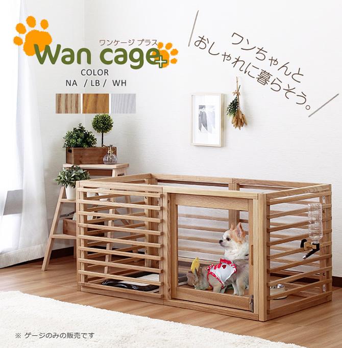 天然木ルーバーデザイン 【Wan cage+】ワンケージプラス