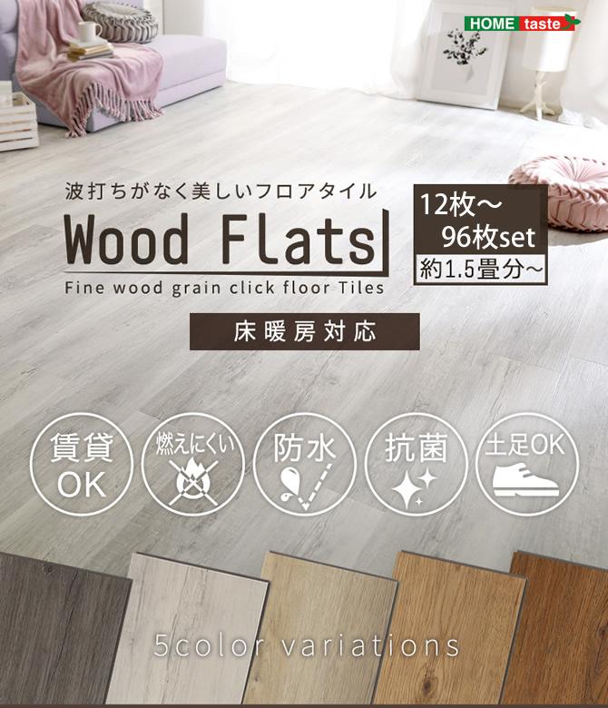 はめこみ式フロアタイル 【Wood Flats】ウッドフラッツ