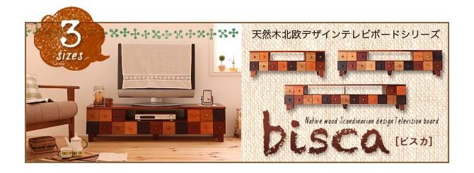 天然木北欧デザインテレビボード 【Bisca】ビスカ
