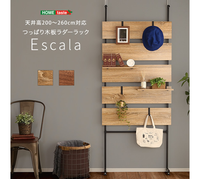 突っ張り木板ラダーラック 【Escala】エスカーラ