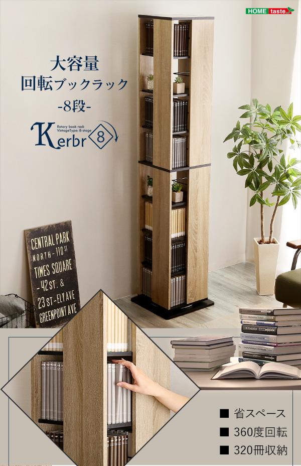 8段・4面収納の本棚