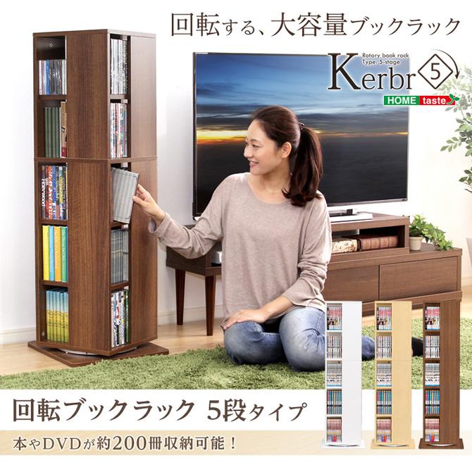回転ブックラック 【Kerbr】ケルブル 5段タイプ