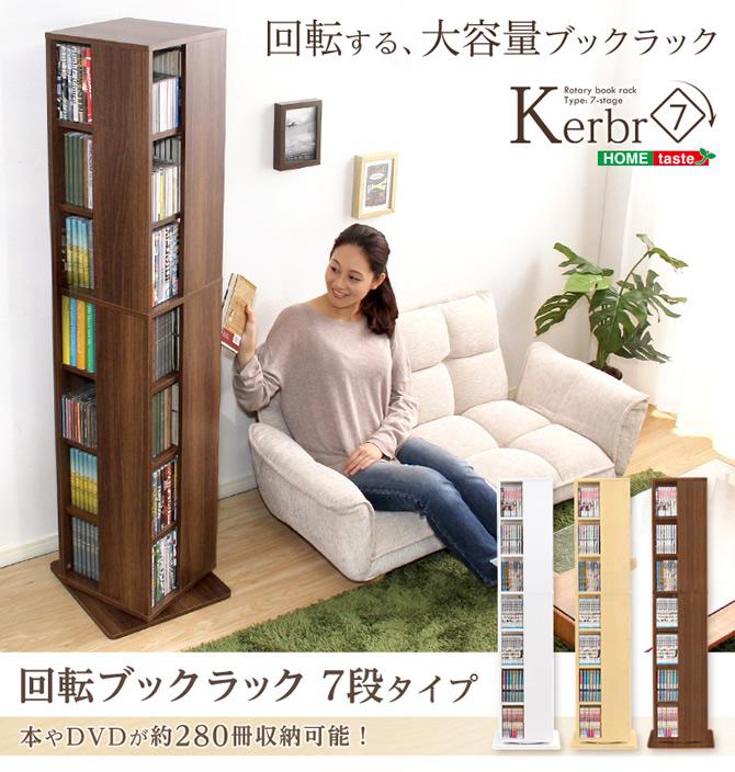 回転ブックラック 【Kerbr】ケルブル 7段タイプ