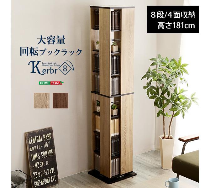 回転ブックラック 【Kerbr】ケルブル 8段タイプ