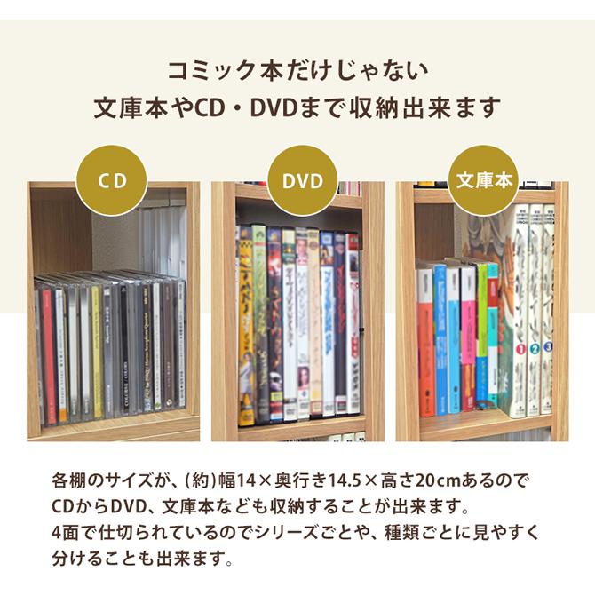 文庫本やCD・DVDも収納できます
