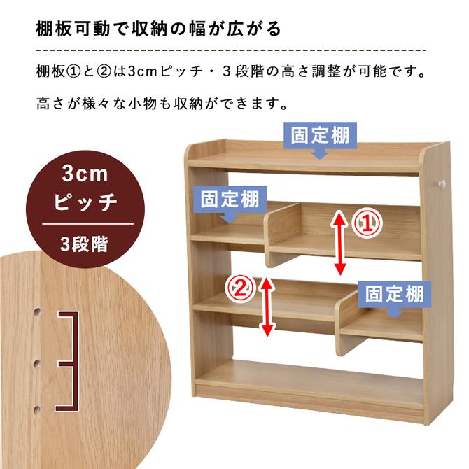 収納の幅が広がる可動棚は3段階でピッチ調整可能