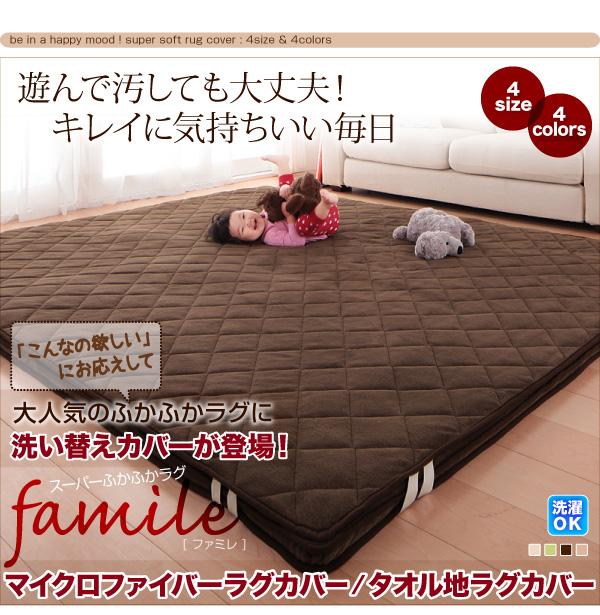 ファミレ専用別売りカバー
