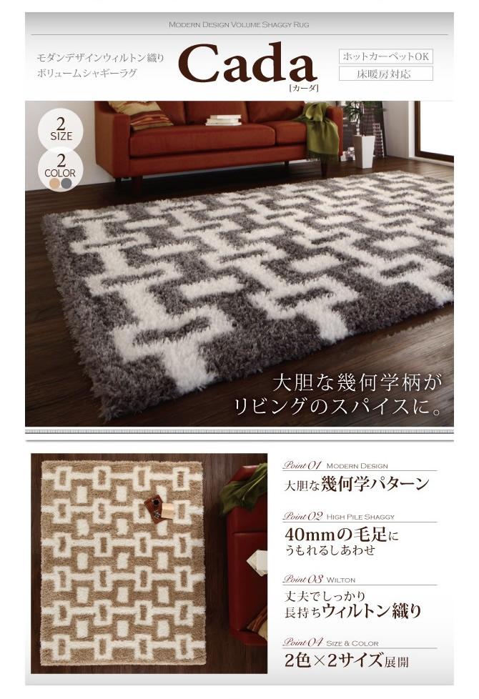 モダンデザインウィルトン織りボリュームシャギーラグ 【Cada】カーダ