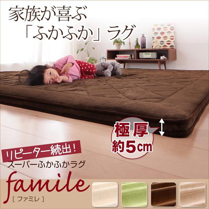 スーパーふかふかラグ 【famile】ファミレ