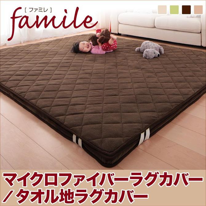 【famile】ファミレ専用別売品 洗い替えラグカバー