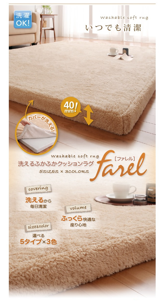 洗えるふかふかクッションラグ 【farel】ファレル