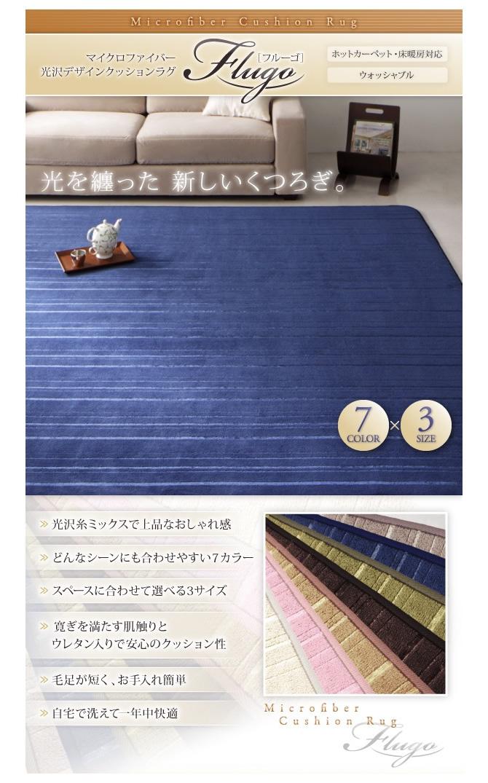 マイクロファイバー光沢デザインクッションラグ 【Flugo】フルーゴ